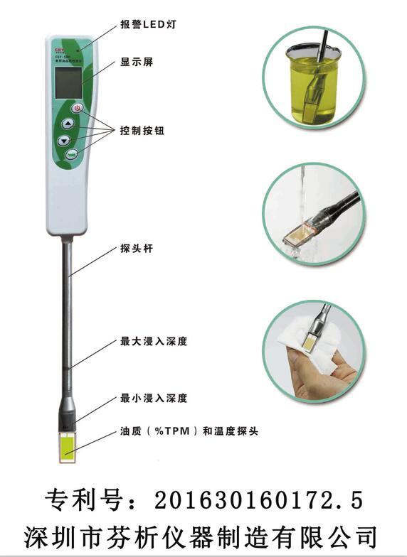 食用油品质(极性组分)测定仪