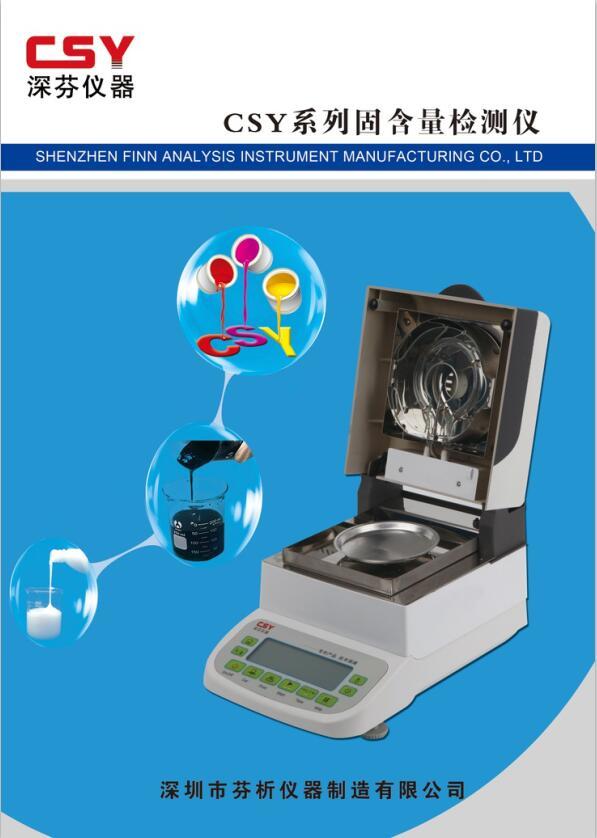 白乳胶固含量测试仪