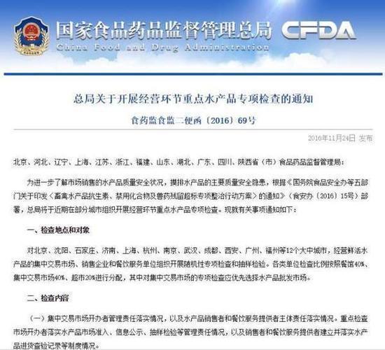 食药监总局:北京等12市将开展水产品安全检查